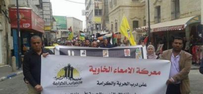 مسيرة في بيت لحم تضامنا مع الأسرى