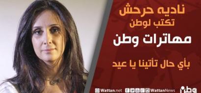 نادية حرحش تكتب لوطن مهاترات وطن .. بأي حال تأتينا يا عيد