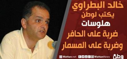 خالد بطراوي يكتب لـوطن: هلوسات.. ضربة على الحافر، وضربة ع المسمار