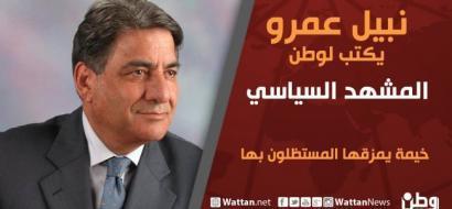 """نبيل عمرو يكتب لـ""""وطن"""": خيمة يمزقها المستظلون بها"""