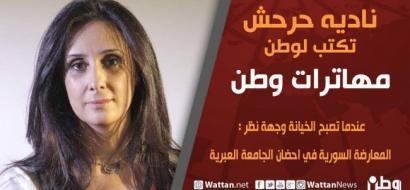 نادية حرحش تكتب لوطن: عندما تصبح الخيانة وجهة نظر: المعارضة السورية في احضان الجامعة العبرية