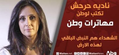 نادية حرحش تكتب لوطن مهاترات وطن .. الشهداء هم النبض الباقي لهذه الارض