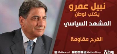 نبيل عمرو يكتب لوطن .. الفرح مقاومة