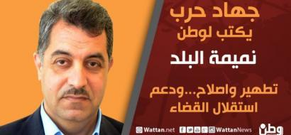 """جهاد حرب يكتب لـ""""وطن"""": تطهير وإصلاح .... ودعم استقلال القضاء"""