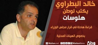 """خالد بطراوي يكتب لـ""""وطن"""": قراءة هادئة في قرار مجلس الوزراء بخصوص الهيئات المحلية"""