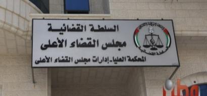 حكم القضاء اجرائي والتأجيل سياسي