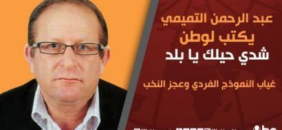 """عبد الرحمن التميمي يكتب لـ""""وطن"""":  غياب النموذج الفردي وعجز النخب"""