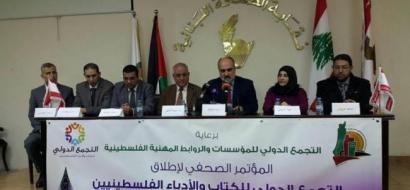 """""""التجمع الدولي للكتّاب والأدباء الفلسطينيين"""" يعلن انطلاقته من بيروت"""