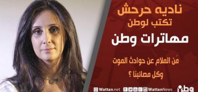 نادية حرحش تكتب لـوطن: مَن الملام عن حوادث الموت وكل مصائبنا؟