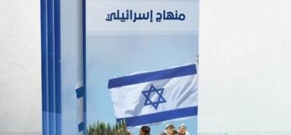 التحريض في المناهج الاسرائيلية ضد العرب