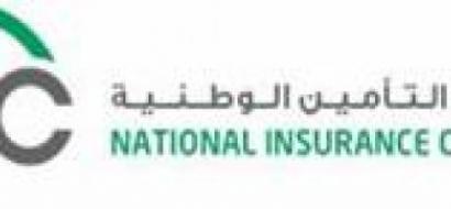 """""""التأمين الوطنية"""" NIC تحقق هامش ملاءة مالية مرتفع بنسبة 214%"""
