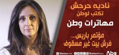 نادية حرحش تكتب لوطن: مؤتمر باريس للسلام ... فرش بيت غير  مسقوف