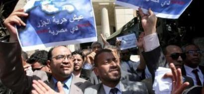 """""""جمعة الغضب"""" في مصر احتجاجاً على اقرار صنافير وتيران للسعودية"""