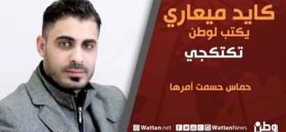 """كايد ميعاري يكتب لـ""""وطن"""": حماس حسمت أمرها"""
