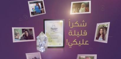 """بالأرقام .. برنامج """"حياتي"""" يحقق نسبا مرتفعة في مجال الشمول المالي للمرأة الفلسطينية للعام 2017"""