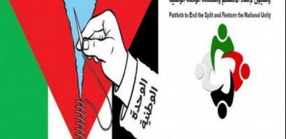 """""""وطنيون لانهاء الانقسام """": لا صوت يعلو على صوت الوحدة والانتفاضة"""