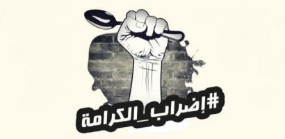 """""""اضراب الكرامة"""" في يومه الرابع عشر"""