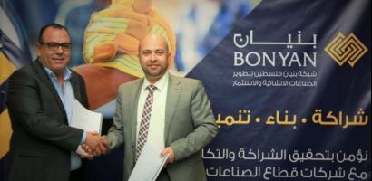 توقيع اتفاقية شراكة بين شركة بنيان فلسطين لتطوير الصناعات الإنشائية والاستثمار  وشركة النخبة للمنتجات الإسمنتية