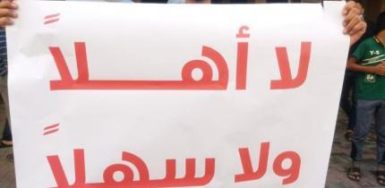 عائلة البحيصي توضح لوطن سبب رفضها استقبال إسماعيل هنية