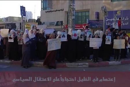 بالفيديو... الخليل: اعتصام للمطالبة بالإفراج عن المعتقلين السياسيين المضربين لدى السلطة