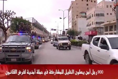 بالفيديو.. 900 رجل أمن يصلون الخليل للمشاركة في حملة أمنية لفرض القانون