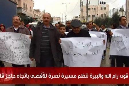 بالفيديو...قوى رام الله تنظم مسيرة لنصرة الأقصى باتجاه حاجز قلنديا