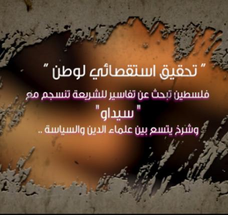"""قريبا .. تحقيق استقصائي لوطن : فلسطين تبحث عن تفاسير للشريعة تنسجم مع """"سيداو"""" .. وشرخ يتسع بين علماء الدين والسياسة"""