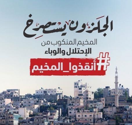 """""""الجلزون يستصرخ"""" .. انتظرونا غداً في موجة مفتوحة لمتابعة أوضاع المخيم المنكوب من الاحتلال والوباء"""