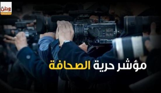 تراجع ملفت لحرية الصحافة في فلسطين