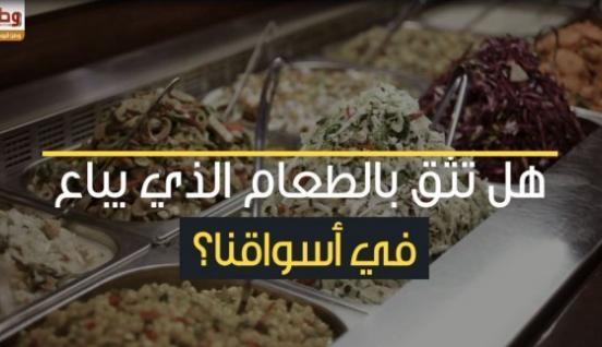 هل تثق بالطعام الذي يباع في أسواقنا؟