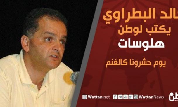 """خالد بطراوي يكتب لـ""""وطن"""": يوم حشرونا كالغنم"""