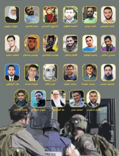 اعتصام تضامني مع الأسرى الصحفيين في نابلس