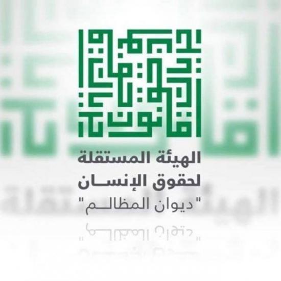 """""""الهيئة المستقلة"""" تطالب بالإلغاء الفوري للقرارات بقوانين الأخيرة المتعلقة بالشأن القضائي"""