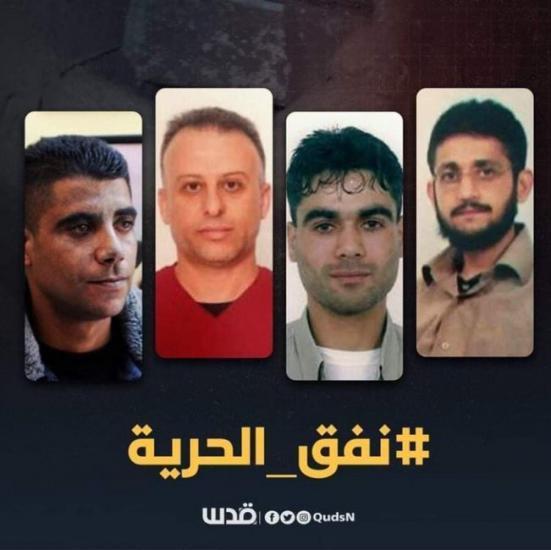 """""""هيئة الأسرى"""": محامونا سيزورون الليلة الأسرى الأربعة الذين انتزعوا حريتهم وأعيد اعتقالهم"""