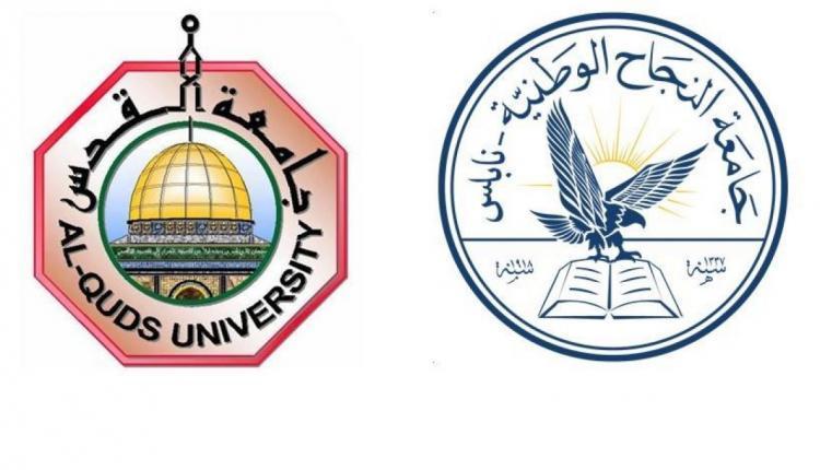 """""""النجاح"""" أولاً وجامعة """"القدس"""" تتقدّم للمرتبة الثانية وفق تصنيف QS الدولي للجامعات"""