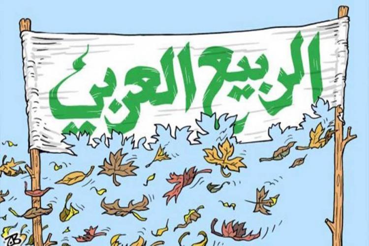 فوضى (الربيع العربي) تطبيقٌ للجيل الرابع للحروب