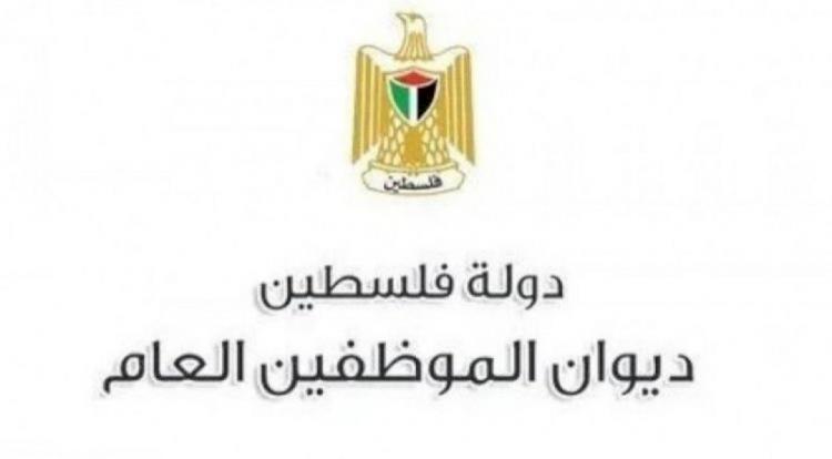 ديوان الموظفين يصدر تعميمًا بإلزام الموظفين بالدوام الرسمي