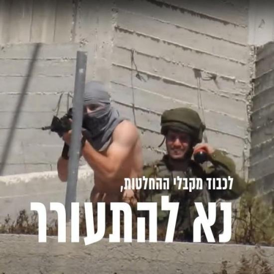 تحقيق يكشف..مليشيات من جيش الاحتلال ومستوطنيه قتلت 11 فلسطينيًا في يوم واحد