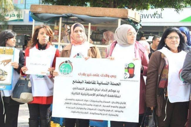 دعوات لمقاطعة مسيرة التطبيع النسائية الإسرائيلية_الفلسطينية في أريحا