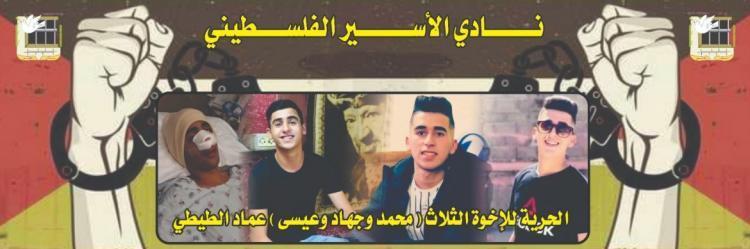 الاحتلال يواصل اعتقال 3 أشقاء من مخيم العروب أحدهم إصابته بليغة