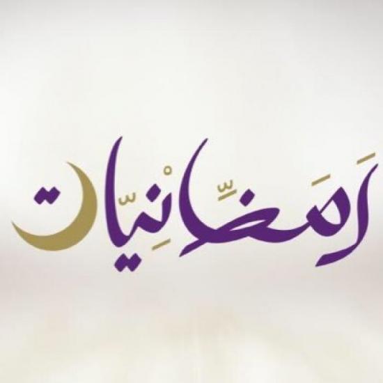 رمضانيات 24: خلونا نعيش بتعايش