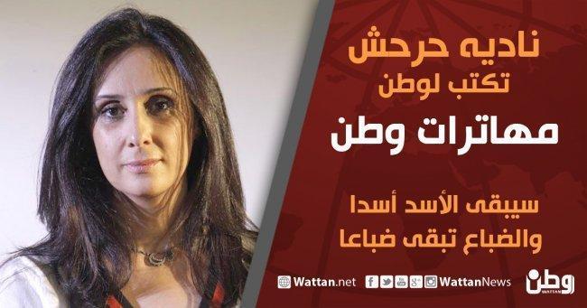 نادية حرحش تكتب لوطن:سيبقى الاسد اسدا والضباع تبقى ضباعا