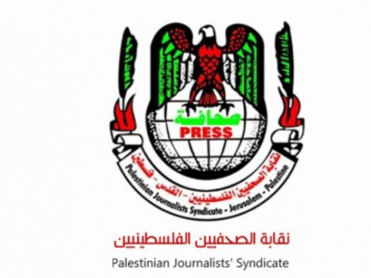 نقابة الصحفيين: التعاطي مع اعلام الاحتلال تشجيع لارتكابه مزيدا من الجرائم بحق صحفيينا