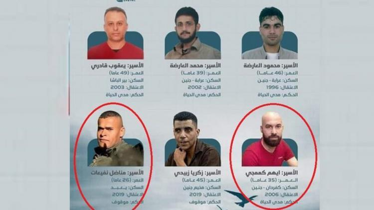 الاحتلال يزعم قرب اعتقال كممجي وانفيعات