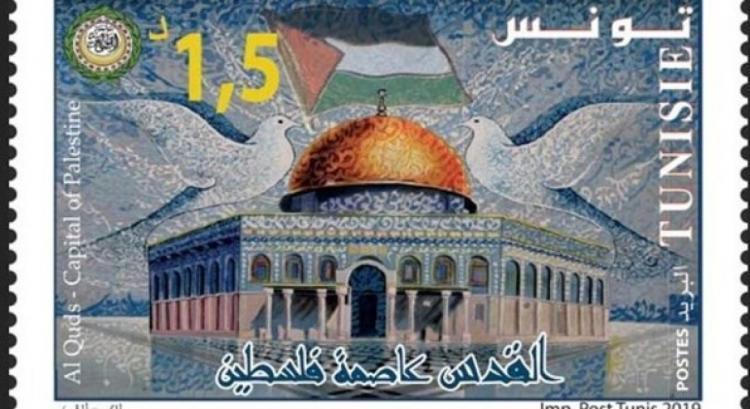 """تونس تصدر طابعاً بريدياً: """"القدس عاصمة فلسطين"""""""