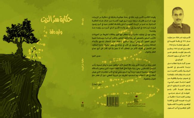 """تنشر لأول مرة.. رواية """"سر الزيت"""" للأسير وليد دقة متاحة للجميع"""