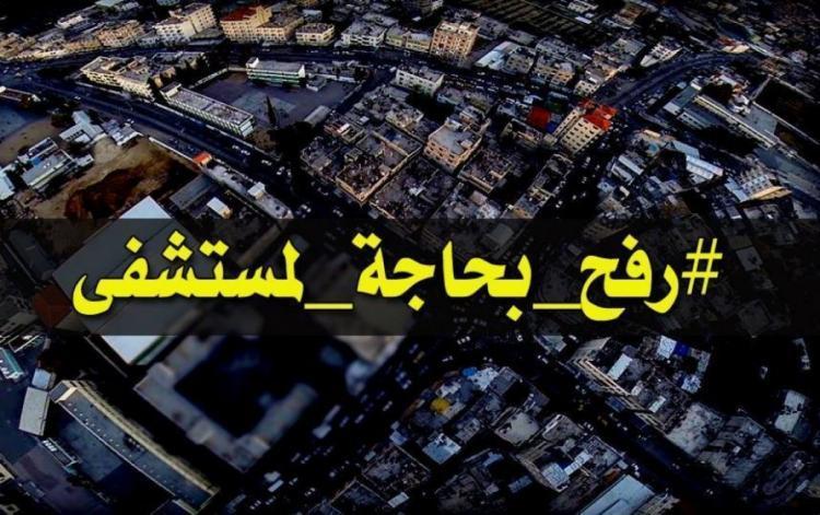 صحة غزة تعلن وضع حجر الأساس لمجمع رفح الطبي الخميس المقبل