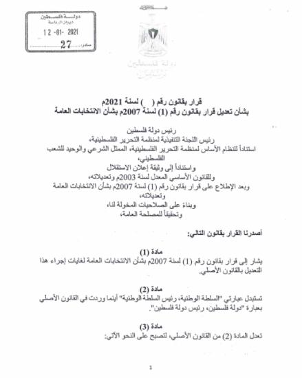 وطن تنشر القرار بقانون الذي اصدره الرئيس بشأن التعديلات على قانون الانتخابات