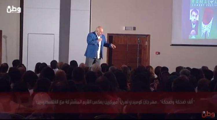 """بالفيديو...""""ألف ضحكة وضحكة""""..مهرجان كوميدي لعرب أميركيين يعكس القيم المشتركة مع الفلسطينيين"""