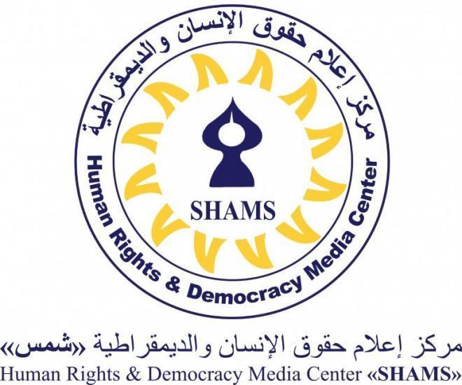 """مركز """"شمس"""" في اليوم الدولي للديمقراطية: إلغاء الانتخابات الفلسطينية انتكاسة، واستمرار حالة الطوارئ يهدد الحقوق والحريات العامة"""
